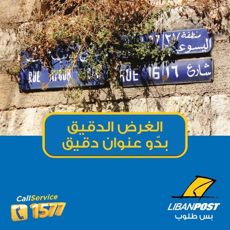 Citymall -lebanon-liban post