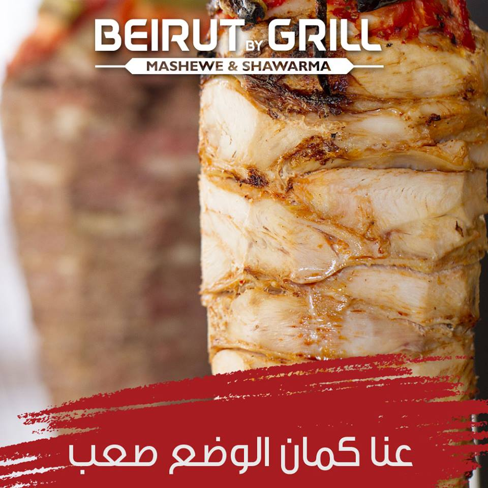 CITYMALL-LEBANON-BEIRUT BYGRILL